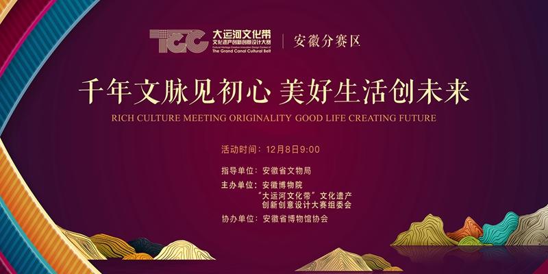 大运河文化带文化遗产创新创意设计大赛安徽赛区_副本.jpg