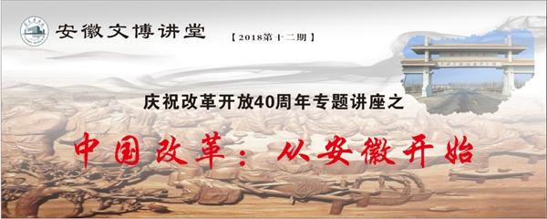 安徽文博讲堂——中国改革:从安徽开始1.jpg