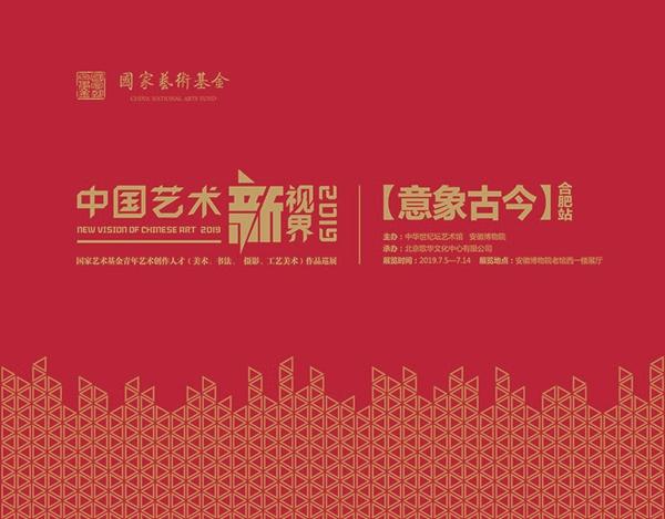 中国艺术新视界2019——国家艺术基金青年艺术创作人才(美术、书法、摄影、工艺美术)作品巡展(合肥站)1.jpg