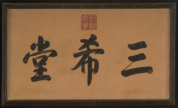 """乾隆御笔""""三希堂""""纸牌匾.jpg"""