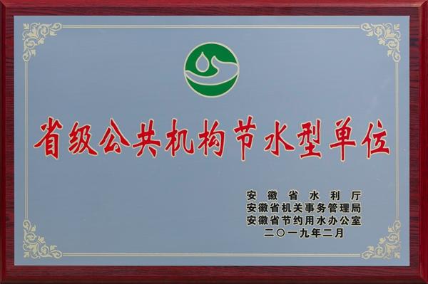 安徽博物院荣获省级公共机构节水型单位称号_副本.jpg