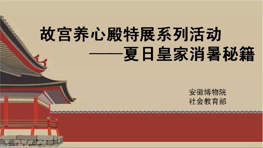 故宫养心殿特展系列活动之夏日皇家消暑秘籍 (2).png