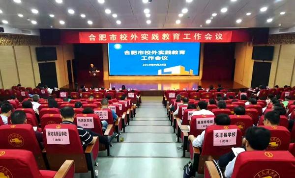 2019年合肥市校外实践教育工作会议在我院举办 (2).jpg