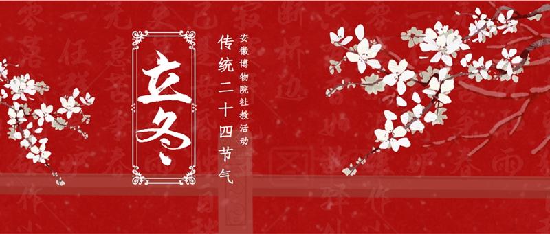 安徽博物院十一月精彩活动早知道3.jpg