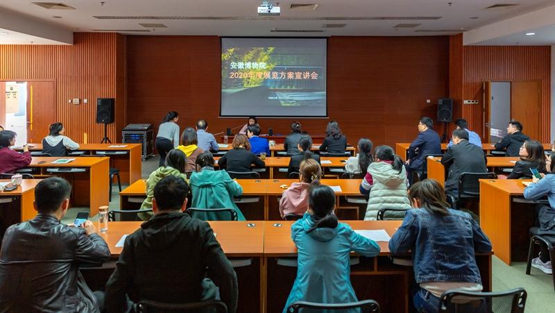 安徽博物院举办2020年度展览方案宣讲会 (1).jpg