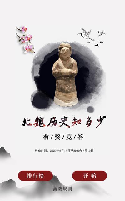 """""""安徽博物院""""拍了拍你:""""北魏历史知多少""""线上知识问答开奖啦1_副本.png"""