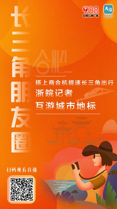 直播预告▏商合杭高铁南段开通首日直播活动走进安徽博物院2_副本.png
