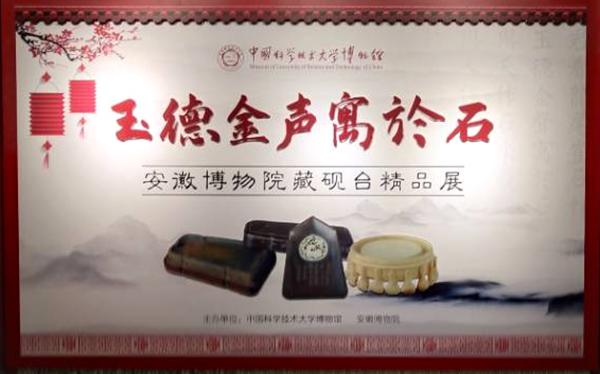玉德金声寓于石——安徽博物院藏砚台精品展1_副本.png