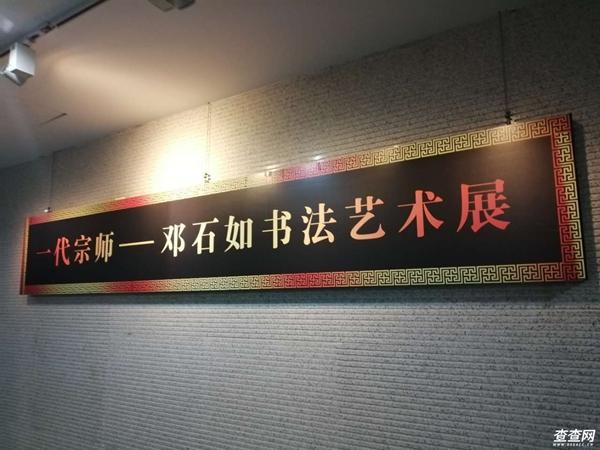 一代宗师——邓石如书法艺术展1.jpg