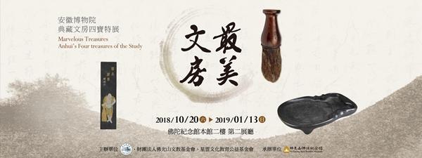 最美文房——安徽博物院典藏文房四宝特展 (1).jpg